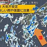 九州 午後は雨雲が急発達 滝のような雨も