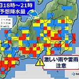 関東 夜の帰宅時にかけて雷雨に注意 激しく降る所も