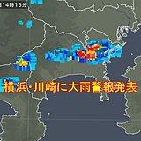 関東に活発な雨雲 横浜市などに大雨警報発表