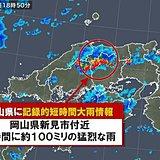 岡山県で約100ミリ 記録的短時間大雨情報