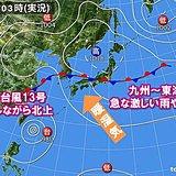 4日 台風13号北上で沖縄は強風 九州~東海は雷雨