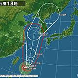 台風13号と台風のたまご 今後の影響は