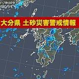 大分県で非常に激しい雨 土砂災害警戒情報