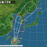 台風13号 5日昼頃先島諸島に最接近 暴風に警戒