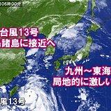 5日 非常に強い台風13号 先島諸島に昼ごろ最接近