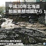 北海道胆振東部地震から1年 復興の道はまだ半ば