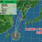 九州 台風13号による高波に警戒 激しい雨も