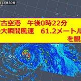 宮古空港観測史上1位 最大瞬間風速61.2メートル