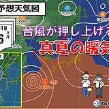 台風13号 列島上陸は免れるも・・・猛暑に警戒!