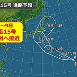 台風15号 8日から9日にかけて本州接近