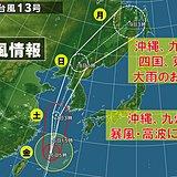 6日 台風13号は北上 猛暑