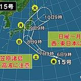 週間 台風15号 日曜から月曜に影響か