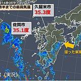 佐賀で35.1度の猛暑日  週末、九州は雨に注意