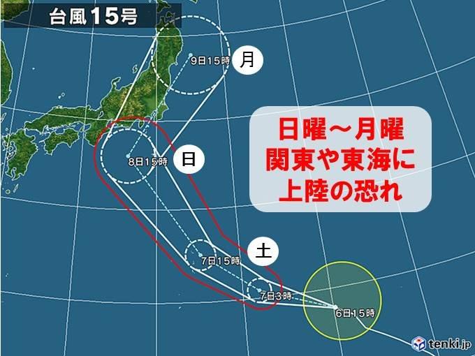 台風15号 強い勢力で関東や東海に接近、上陸の恐れ(日直予報士