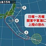 台風15号 強い勢力で関東や東海に接近、上陸の恐れ