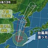 7日 台風13号による大雨警戒続く