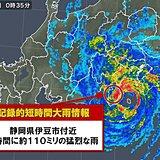 静岡県で約110ミリ  記録的短時間大雨