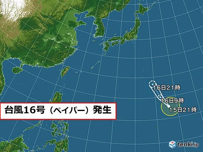 台風16号「ペイパー」発生