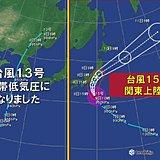 台風13号は温帯低気圧に変わる 北海道は気温急上昇