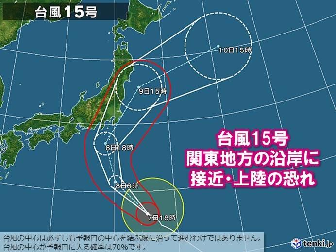 強い台風15号 関東に接近・上陸へ あす夜は急な嵐(日直予報士
