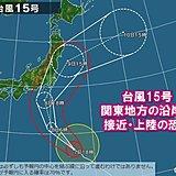 強い台風15号 関東に接近・上陸へ あす夜は急な嵐