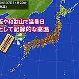 9月に猛暑日 和歌山で9年ぶり 大阪では2日連続