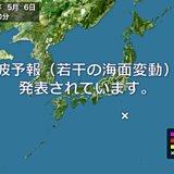八丈島東方沖で地震 マグニチュード6.0