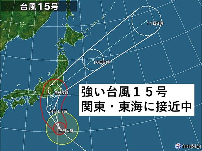 強い台風15号 関東や東海に接近 深夜の上陸か(日直予報士 2019年