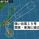 強い台風15号 関東や東海に接近 深夜の上陸か