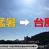 台風15号 9日朝 福島県に接近 東北