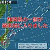台風15号 静岡県の一部が暴風域に入りました