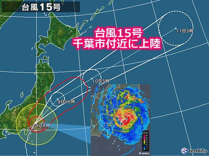 強い台風15号 千葉市付近に上陸しました(日直予報士 2019年09月