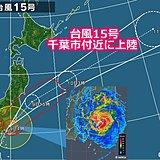 強い台風15号 千葉市付近に上陸しました