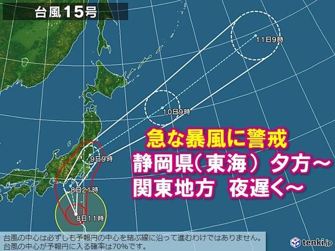 強い台風15号 夜に関東・静岡上陸へ 暴風は急に(日直予報士 2019