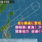 強い台風15号 夜に関東・静岡上陸へ 暴風は急に
