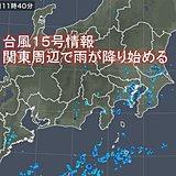 強い台風15号 関東周辺に雨雲が