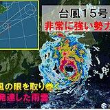 台風15号955hPa 非常に強い台風に発達