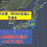 静岡県で24時間降水量が400ミリを超えている所も