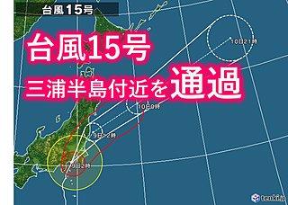 台風15号 神奈川県の三浦半島付近を通過