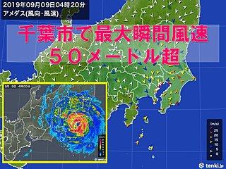 台風15号 千葉市で最大瞬間風速50メートル超