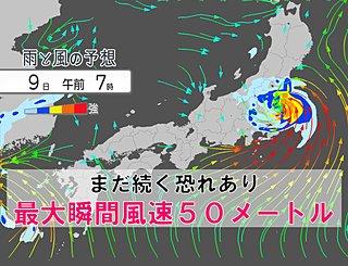 台風15号 関東 猛烈な風と雨のピークはまだ続く