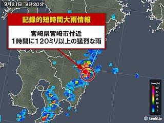 宮崎県 で120ミリ以上 記録的短時間大雨