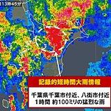 千葉県で約100ミリ 記録的短時間大雨情報