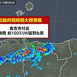 鳥取県倉吉市付近で約100ミリ 記録的短時間大雨