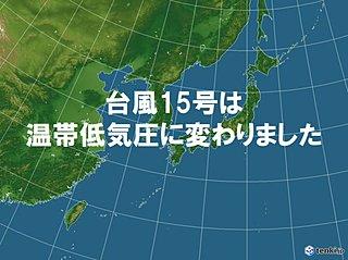 台風15号 温帯低気圧に変わりました