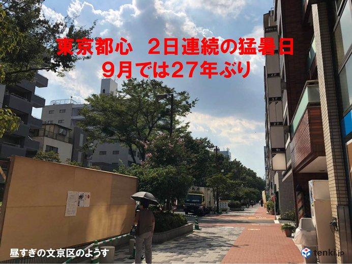 あす11日 関東 雨のち秋の空気_画像