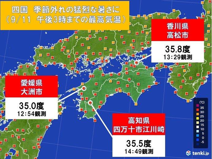 四国 9月とは思えぬ季節外れの猛暑