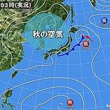 12日 本州に秋の空気 フィリピンの東で台風発生へ