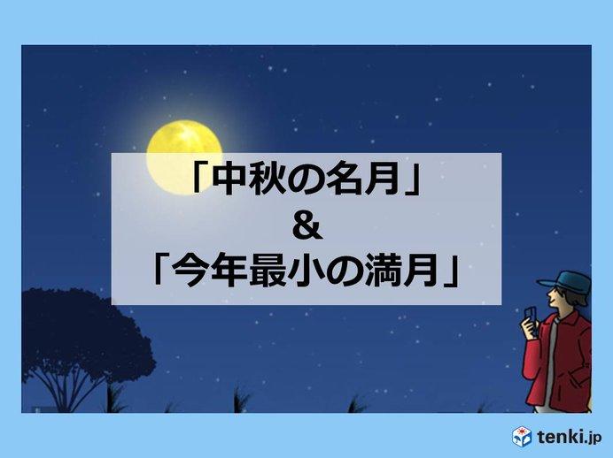 「中秋の名月」と「今年最小の満月」 どこで見られる