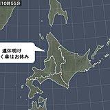 北海道 連休明けは天気回復